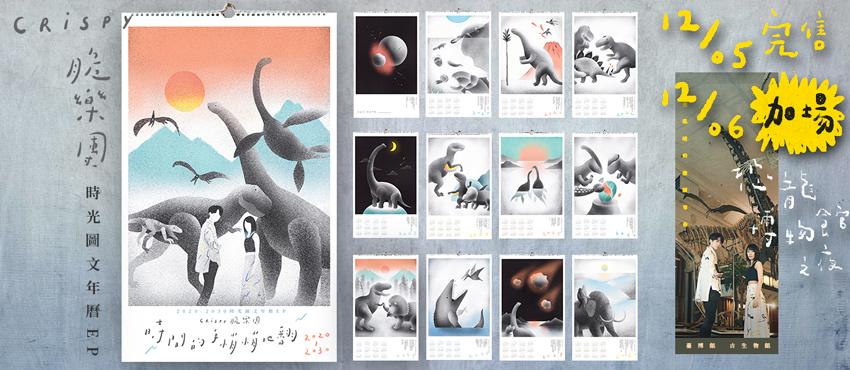 《時間的手悄悄地翻》時光圖文年曆EP (含「恐龍博物館之夜」入場資格券)