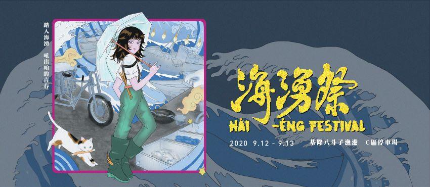 海湧祭 Hái-éng Festival—踏入海湧,吼出咱的青春
