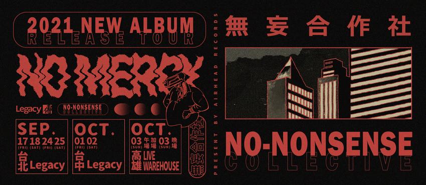 無妄合作社《No Mercy》巡演