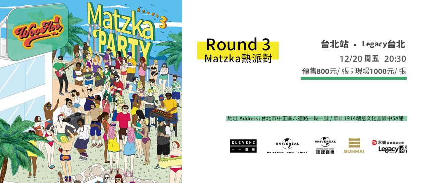 Round 3-Matzka 熱派對 演唱會 台北站