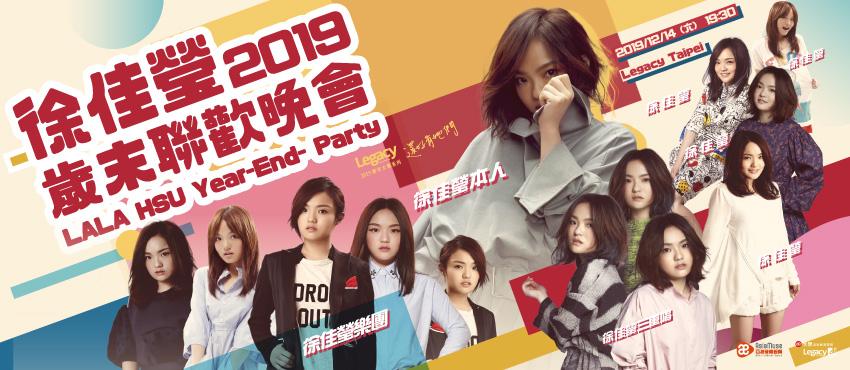 Legacy Presents【2019都市女聲】:徐佳瑩2019歲末聯歡晚會