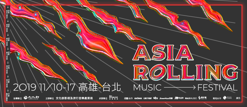 2019亞洲音樂大賞Asia Rolling Music Festival