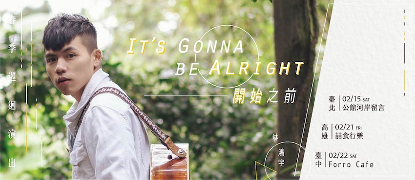 林鴻宇2020春季巡演-It's gonna be alright 開始之前