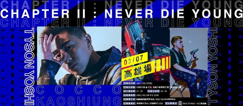 Chapter II -NEVER DIE YOUNG 高雄場