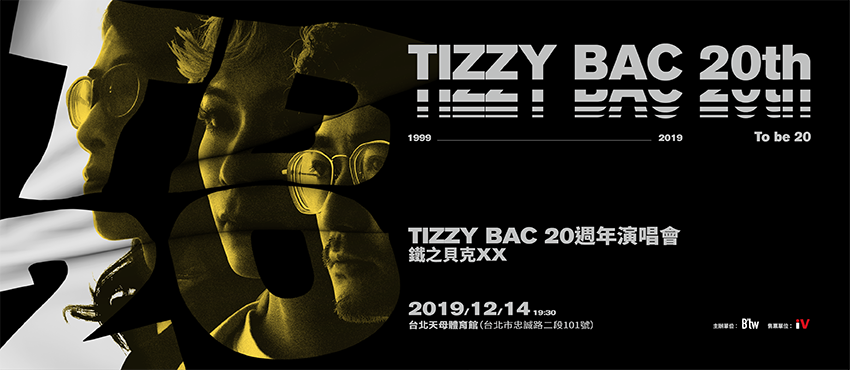 Tizzy Bac 20週年演唱會「鐵之貝克 XX」