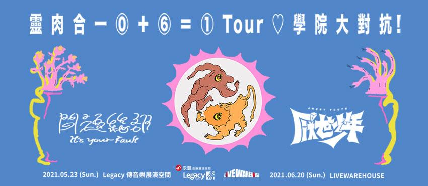 【靈肉合一 0+6=1】問題總部X厭世少年:學院大對抗TOUR!