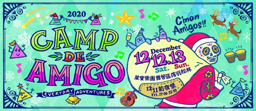 2020 CAMP de AMIGO 戶外風格音樂祭
