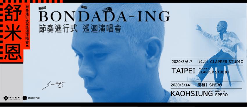 舒米恩《Bondada-ing 節奏進行式》巡迴演唱會-台北場