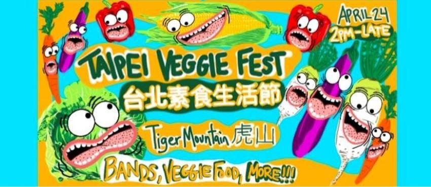 TAIPEI VEGGIE FEST 台北素食生活節