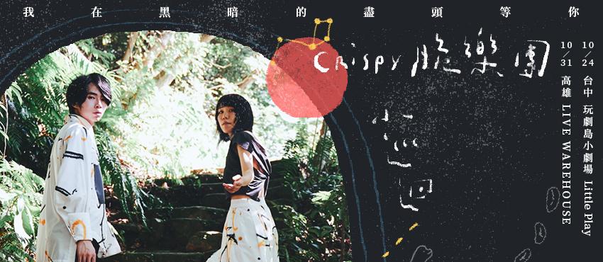 Crispy脆樂團「我在黑暗的盡頭等你」小巡迴