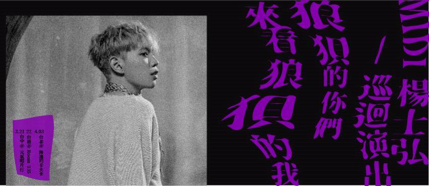 Midi楊士弘《狼狽的你們來看狼狽的我》巡迴演出