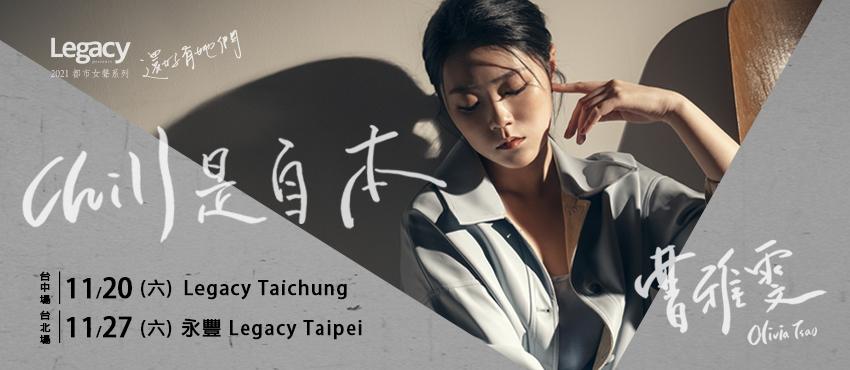 Legacy Presents【2021都市女聲】