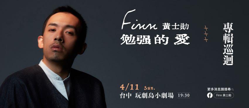 Finn 黃士勛 《勉強的愛》 專輯巡迴