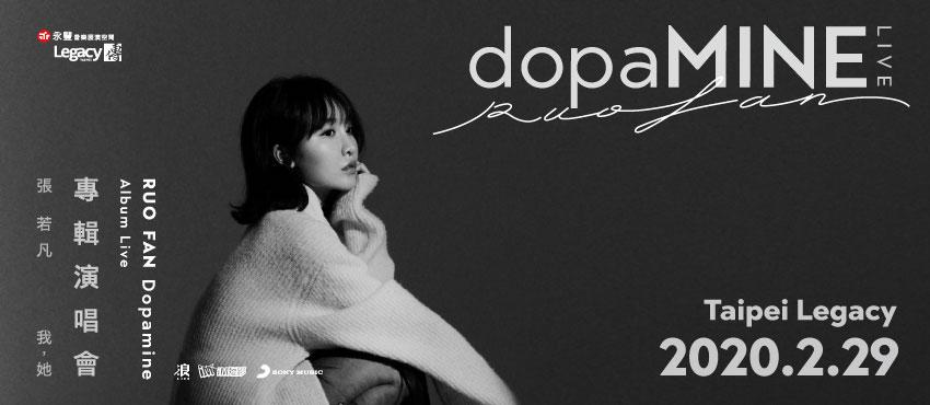 張若凡「dopaMINE 我,她」2020專輯演唱會