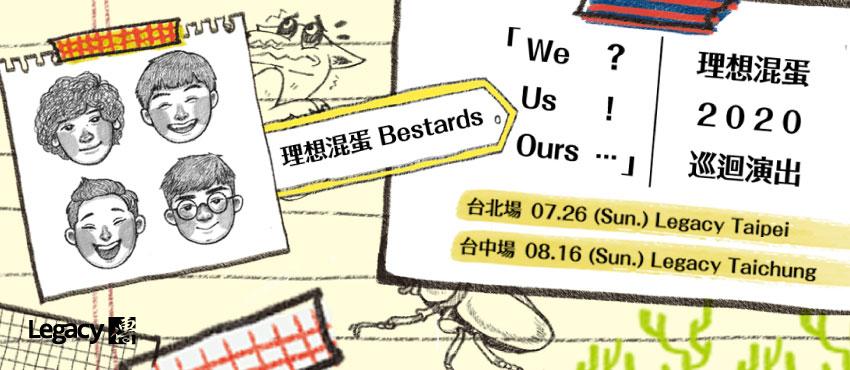 理想混蛋2020巡迴演唱會【We?Us!Ours…】