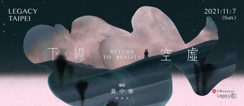 黃宇寒 Han《下線/空虛 Return To Reality》演唱會