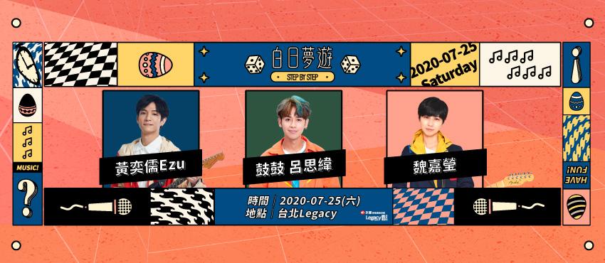 [ 白日夢遊 Step by Step ]台北Legacy演唱會