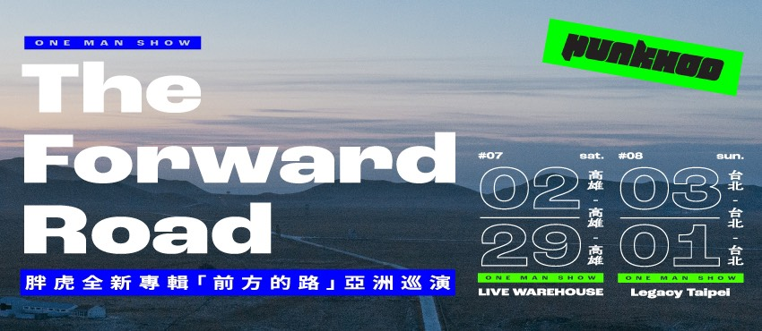 胖虎punkhoo《前方的路|The Forward Road》亞洲巡迴
