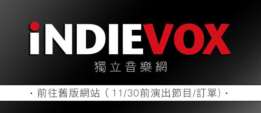 iNDIEVOX舊版網站