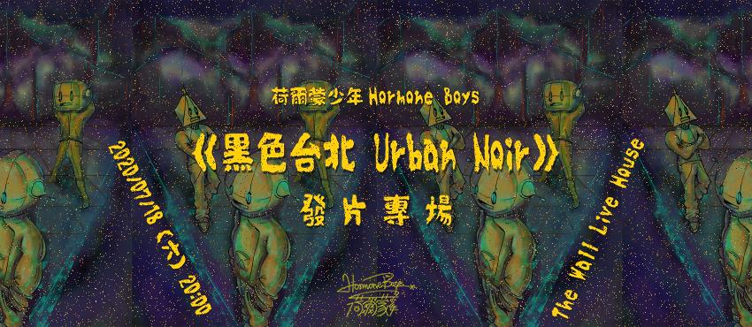 荷爾蒙少年Hormone Boys《黑色台北 Urban Noir》發片專場