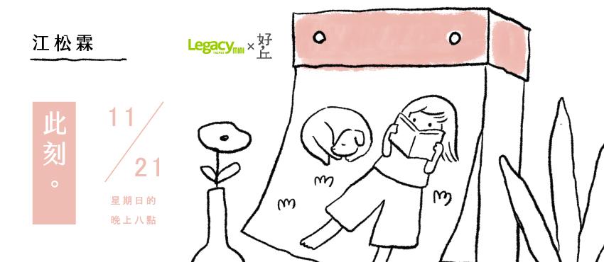 【Legacy mini @ 好丘】 此刻。
