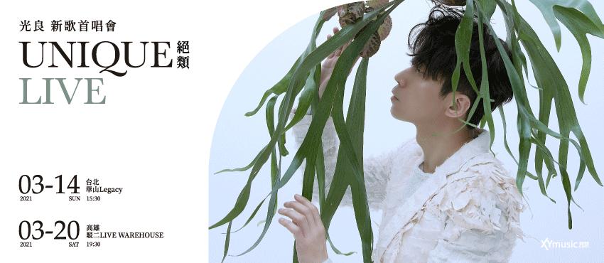 光良【絕類】新歌首唱會 UNIQUE LIVE