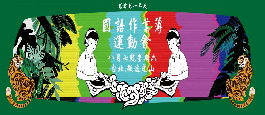 國語作業簿運動會