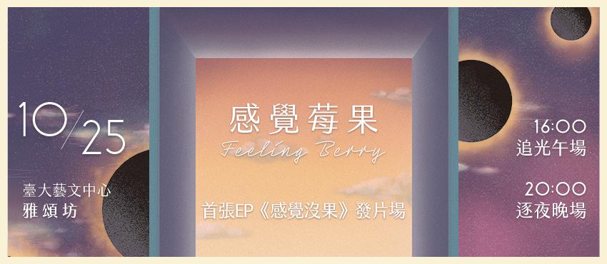 感覺莓果 Feeling Berry 《感覺沒果》EP發片場