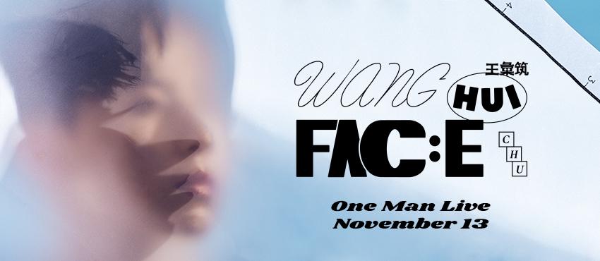 王彙筑2021全新專輯《FAC:E》ONE MAN LIVE