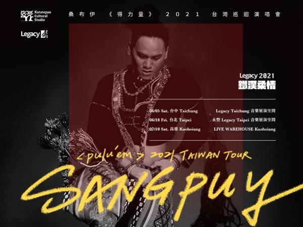 Legacy Presents【2021鐵漢柔情】桑布伊2021《得力量》巡迴演唱會
