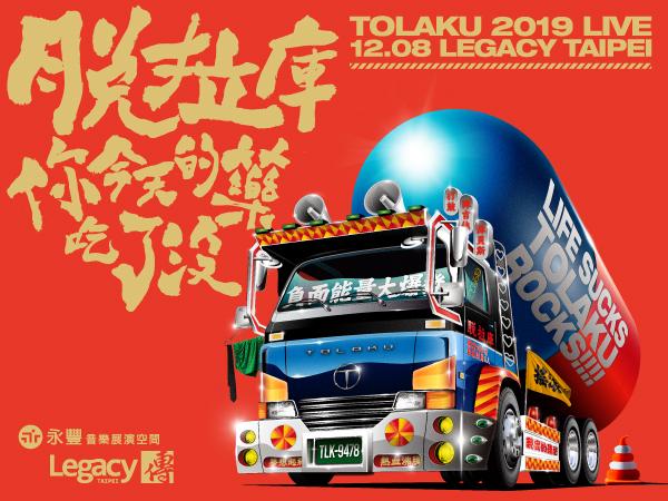 脫拉庫TOLAKU【你今天的藥吃了沒】演唱會