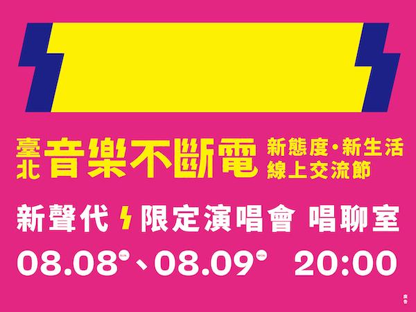 「臺北音樂不斷電-新態度.新生活 線上交流節」 新聲代.限定演唱會-唱聊室