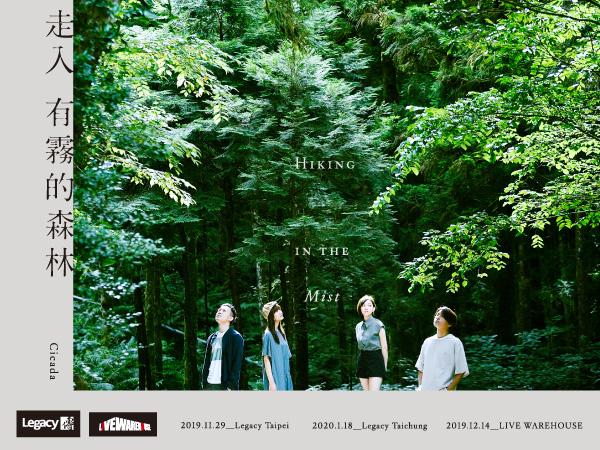 Cicada《走入有霧的森林》專輯巡迴