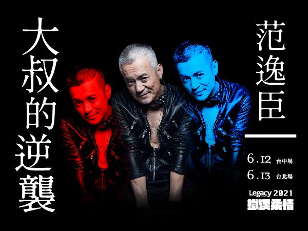 Legacy Presents【2021鐵漢柔情】: 范逸臣~大叔的逆襲 演唱會