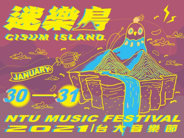台大音樂節 –《迷樂島》