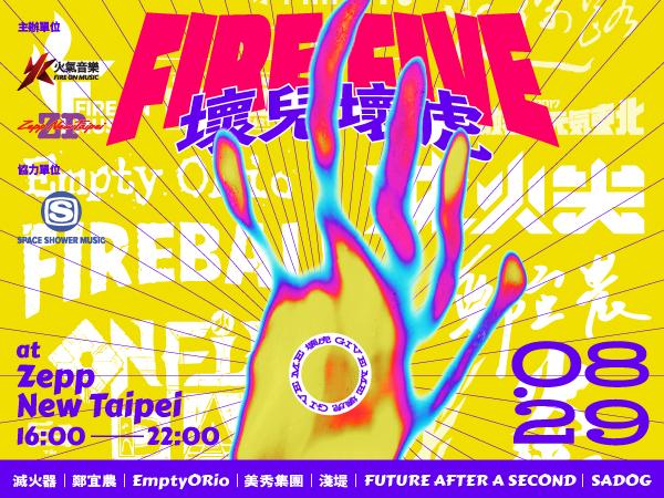 FIRE FIVE MINI FEST. 壞兒壞虎 火氣音樂五週年感謝祭