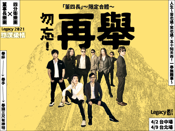 Legacy Presents【2021鐵漢柔情】「勿忘。再舉」董事長樂團 x 四分衛