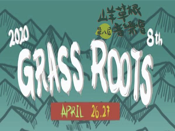 2020 第八屆山羊草根音樂會 8th.Grass Roots Music Festival