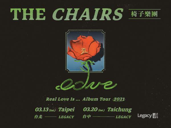 椅子樂團 The Chairs 第三張專輯《Real Love Is…》巡迴演唱會