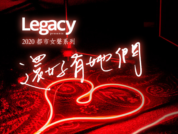 Legacy Presents【2020都市女聲】
