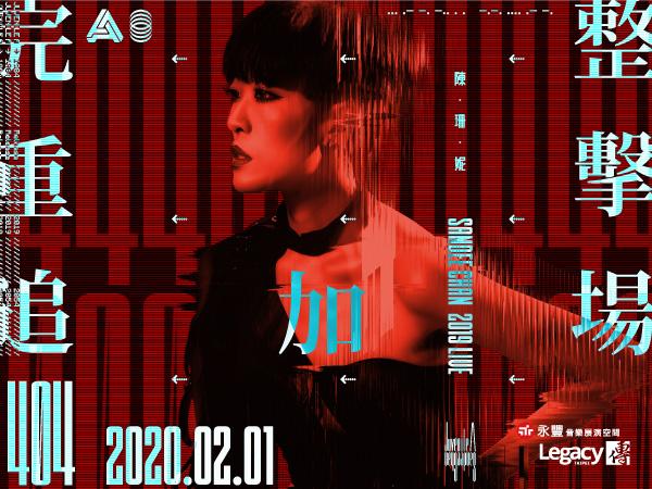 陳珊妮2019巡迴演唱會:404 (not found)-完整重擊追加場