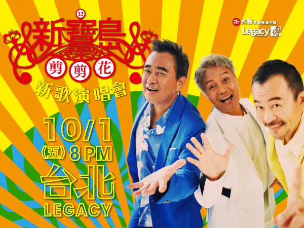 新寶島康樂隊 第12張專輯《剪剪花》