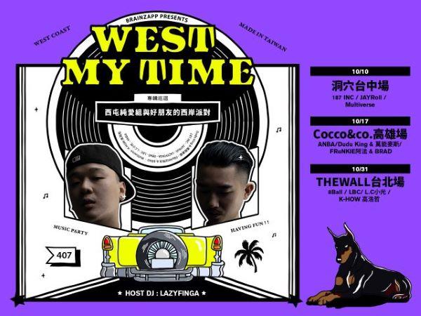 西屯純愛組 & Friends : West My Time 專輯巡迴派對