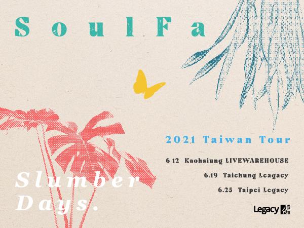 SoulFa靈魂沙發《Slumber Days沉睡時光》台灣巡迴