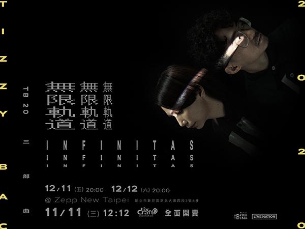 Tizzy Bac【TB20三部曲 無限軌道 infinitas】-拓元售票