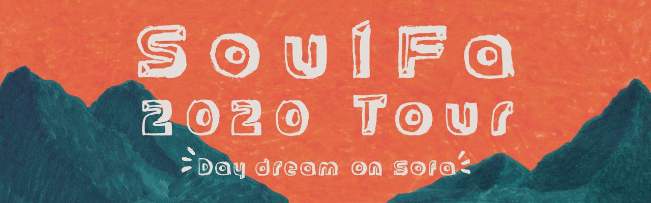 SoulFa 靈魂沙發 首發專輯台灣巡迴『沙發上的白日夢』