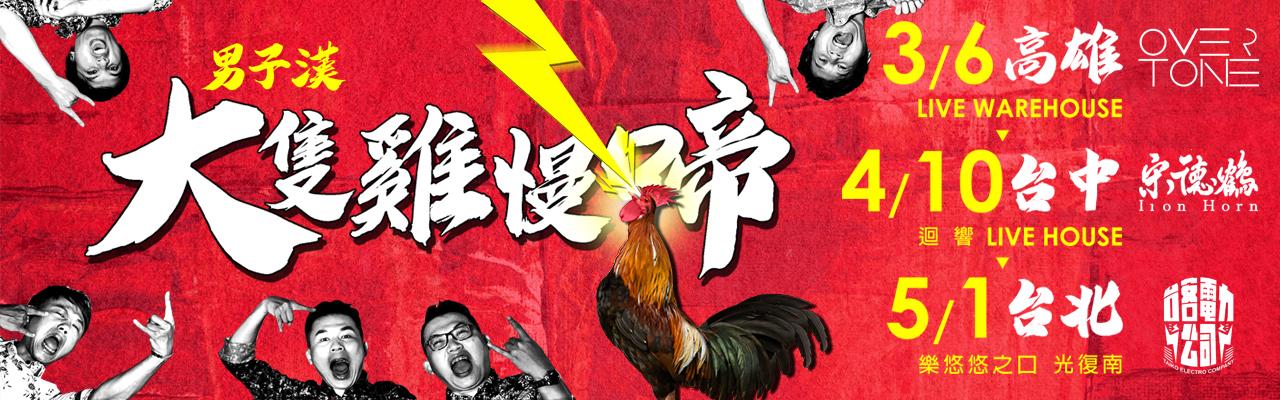 男子漢樂團《大隻雞慢啼》巡迴演唱