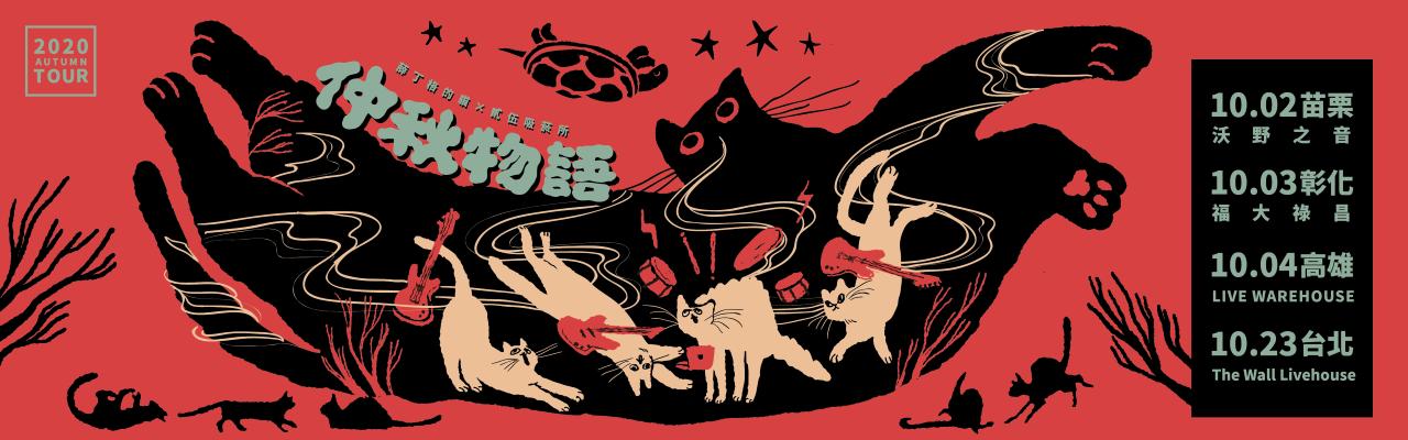 仲秋物語|薛丁格的貓 × 貳伍吸菸所