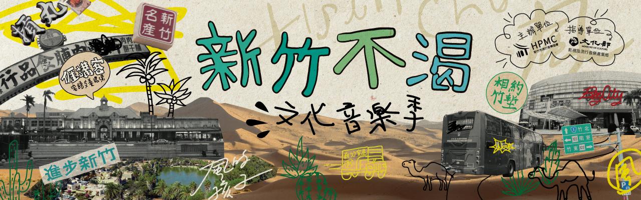 新竹不渴文化音樂季