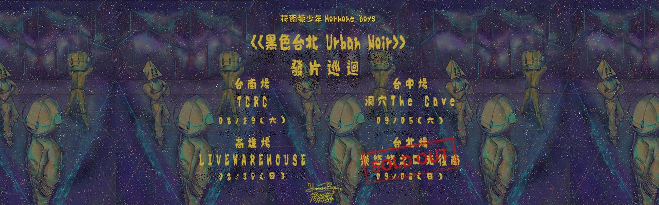 荷爾蒙少年 Hormone Boys《黑色台北 Urban Noir》專輯發片巡迴